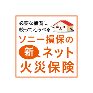 火災保険:ソニー損保
